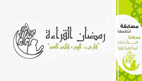 رمضان القراءة